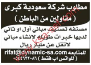 مطلوب شركة سعودية كبري ( مقاولين من الباطن )