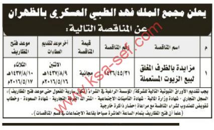مناقصة تابعة لمجمع الملك فهد الطبي