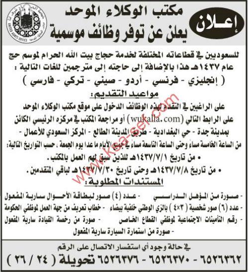 توفر وظائف موسمية-للسعوديين فقط
