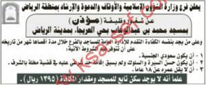 شغور وظيفة مؤذن-للسعوديين فقط