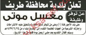 شغور وظيفة مغسل موتى-محافظة طريف