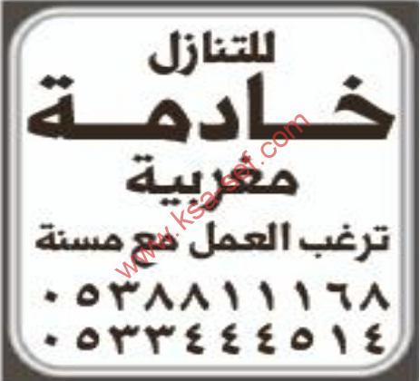 للتنازل خادمة مغربية