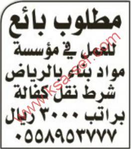 مطلوب بائع للعمل في مؤسسة-الرياض