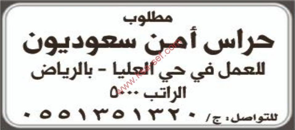 مطلوب حراس امن سعوديون