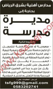 مطلوب مديرة مدرسة-الرياض