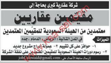 مطلوب مقيمين عقاريين-للسعوديين فقط