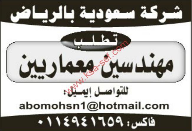 مطلوب مهندسين معماريين لشركة سعودية-الرياض