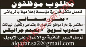 مطلوب موظفون للعمل بمؤسسة اعلامية-الرياض