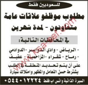 مطلوب موظفو علاقات عامة-للسعوديين فقط