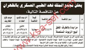 مناقصة تابعة لمجمع الملك فهد