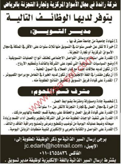 وظائف شاغرة بشركة رائدة في مجال الاسواق المركزية و تجارة التجزئة-الرياض