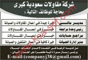 وظائف شاغرة بشركة مقاولات سعودية كبرى