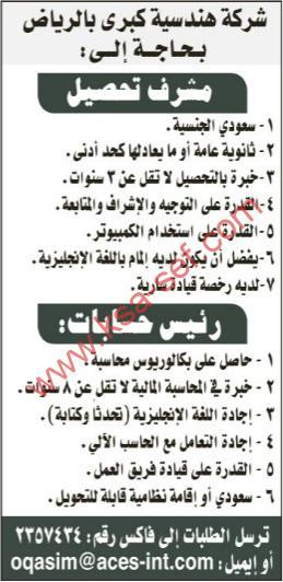وظائف شاغرة بشركة هندسية كبرى-للسعوديين فقط