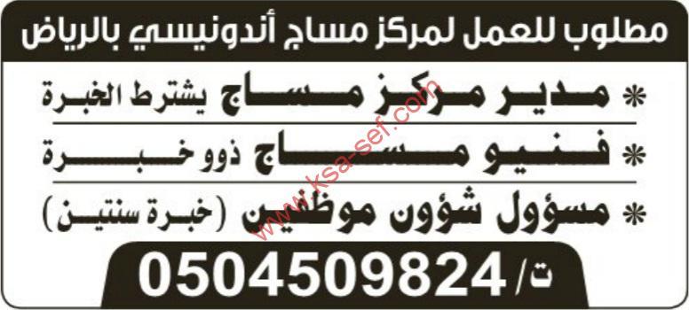 وظائف شاغرة بمركز مساج اندونيسي-الرياض