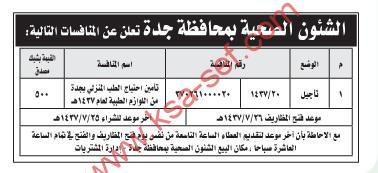 مناقصة بمحافظة جدة