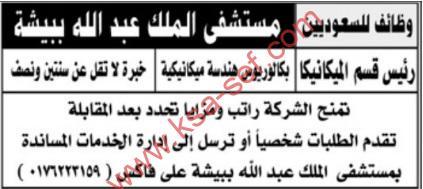 وظائف للسعوديين بمستشفى الملك عبدالله فى بيشة :