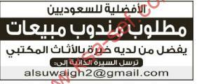 مطلوب مندوب مبيعات (الأفضلية للسعوديين)