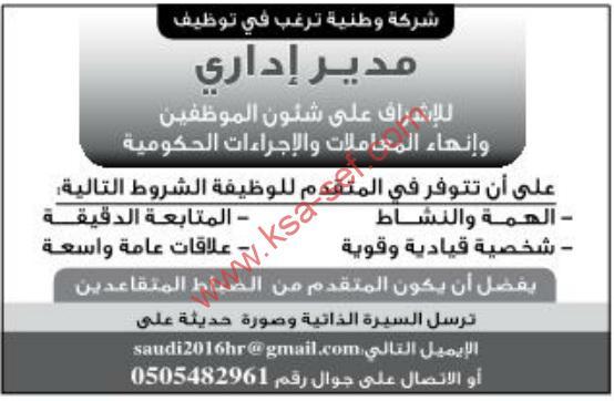 شركة وطنيلة تطلب مدير إدارى للإشراف على شئون الموظفين