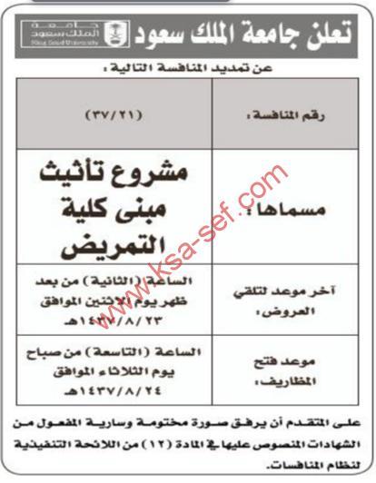 تعلن جامعة الملك سعود عن تمديد المنافسة التالية: