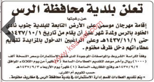 تعلن بلدية محافظة الرس عن منافسة جديدة