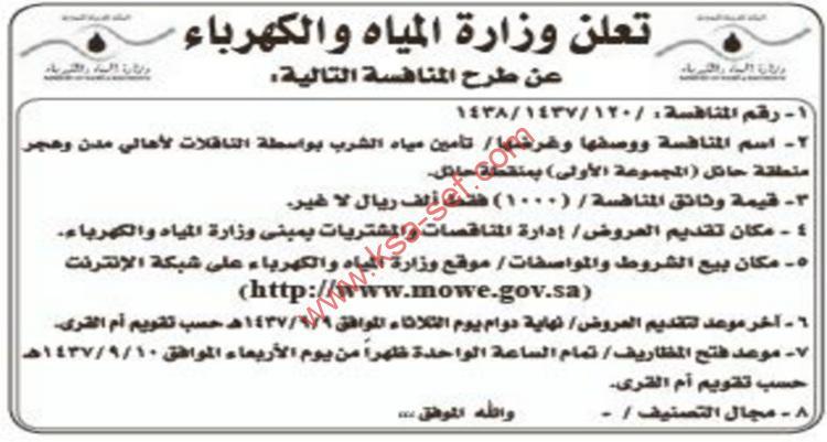 تعلن وزارة المياه والكهرباء عن منافسة جديدة