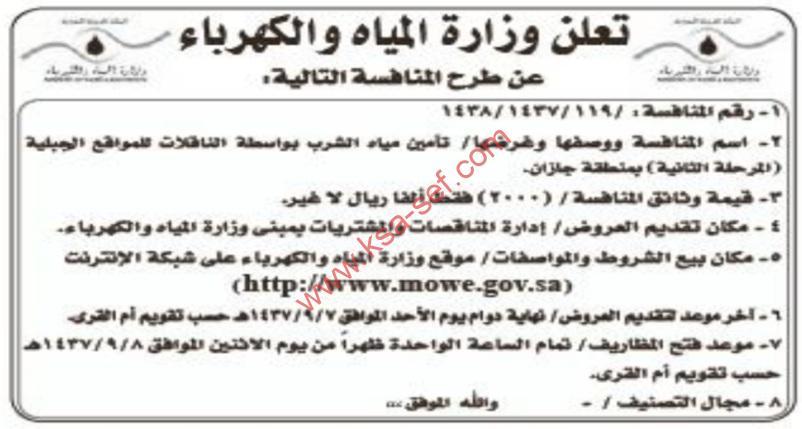تعلن وزارة المياه والكهرباء عن طرح المنافسة