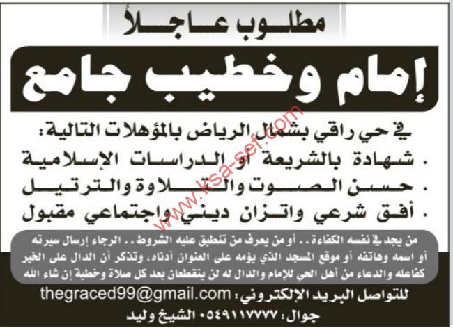 مطلوب عاجلا إمام وخطيب جامع بشمال الرياض