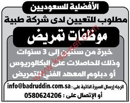الأفضلية للسعوديين ... مطلوب للتعيين لدى شركة طبية موظفات تمريض