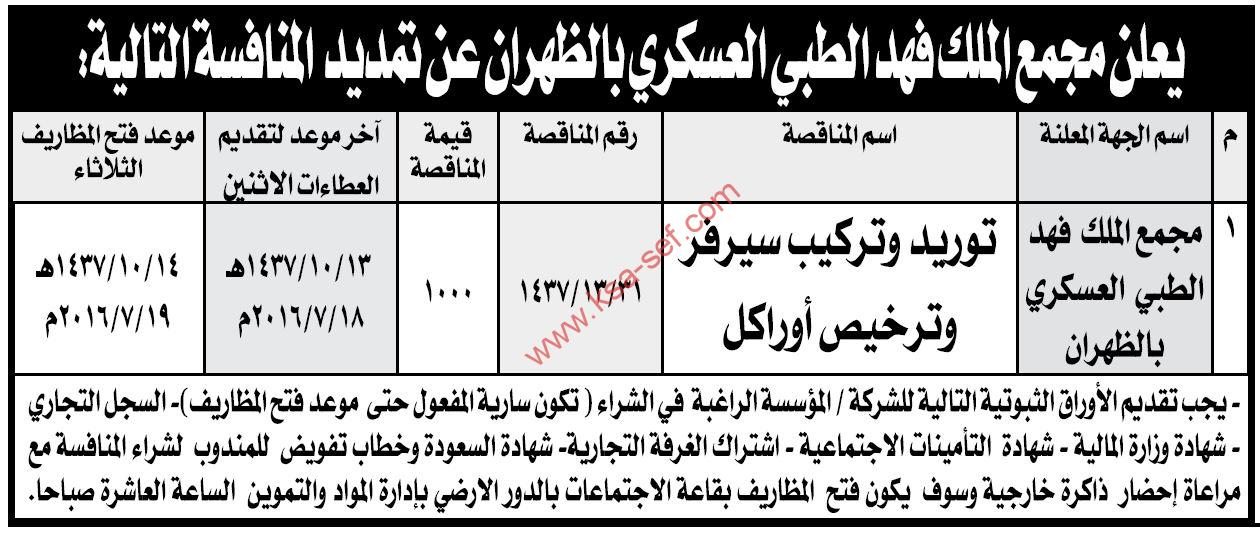 تمديد منافسة توريد وتركيب سيرفر وترخيص أوراكل لمجمع الملك فهد الطبي العسكري بالظهران