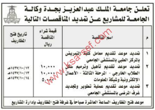 تمديد مناقصات معامل كلية التمريض بجامعة الملك عبد العزيز بجدة