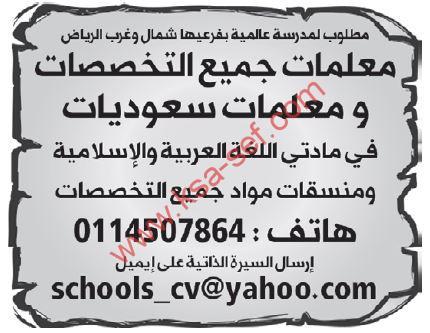 للسعوديات فقط ... مطلوب معلمات جميع التخصصات ومنسقات مواد