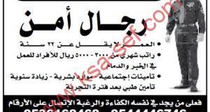 للسعوديين فقط .. مطلوب رجال أمن