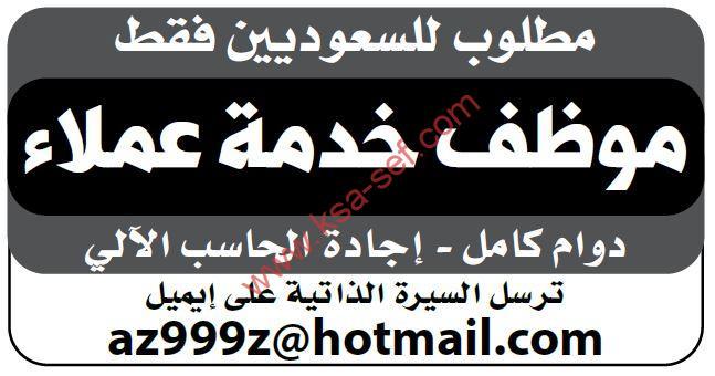 للسعوديين فقط .. مطلوب موظف خدمة عملاء