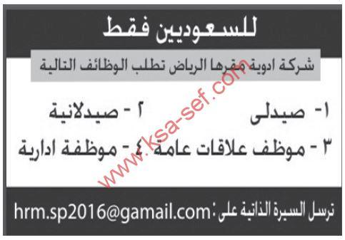 للسعوديين فقط ... صيادلة وعلاقات عامة وإدارية لشركة أدوية بالرياض