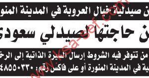 للسعوديين فقط ... مطلوب صيدلي لصيدلية خيال العروبة في المدينة المنورة