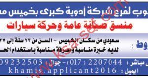 للسعوديين فقط ... مطلوب لفرع شركة أدوية كبرى بخميس مشيط منسق صيانة عامة وحركة سيارات