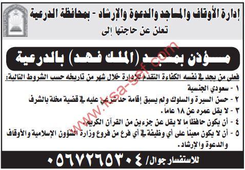 للسعوديين فقط ... مطلوب مؤذن بمسجد الملك فهد بالدرعية