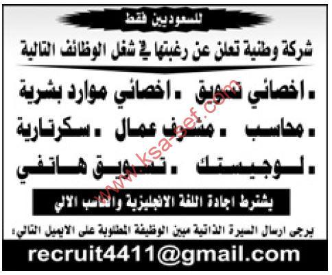 للسعوديين فقط ... مطلوب محاسب وسكرتارية وتسويق لشركة وطنية