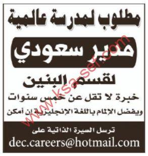للسعوديين فقط ... مطلوب مدير لمدرسة عالمية لقسم البنين