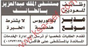 للسعوديين فقط ... مطلوب مدير موقع لمستشفي الملك عبد العزيز بالطائف