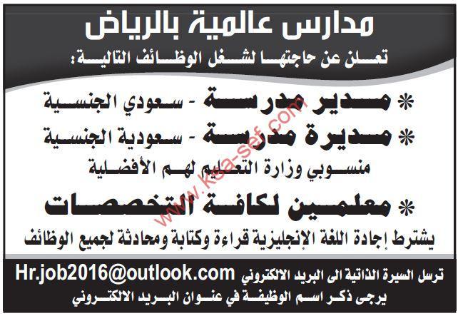 للسعوديين فقط ... مطلوب مدير ومديرة مدرسة ومعلمين لكافة التخصصات لمدارس عالمية بالرياض