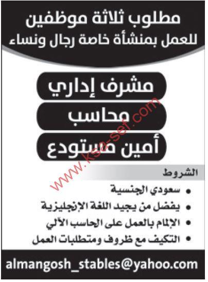للسعوديين فقط ... مطلوب مشرف إداري ومحاسب وأمين مستودع لمنشأة خاصة