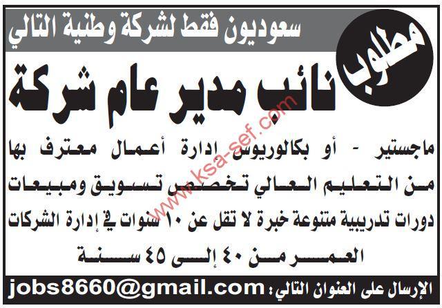 للسعوديين فقط ... مطلوب نائب مدير عام لشركة وطنية
