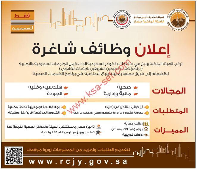للسعوديين فقط ... مطلوب وظائف متنوعة للهيئة الملكية بينبع
