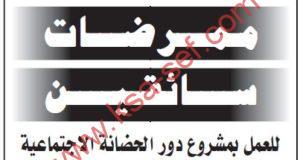للسعوديين فقط ... ممرضات وسائقين لمجموعة وطنية