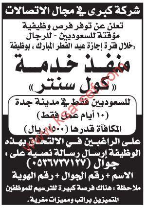 للسعوديين فقط ... منفذ خدمة لشركة كبرى في مجال الاتصالات