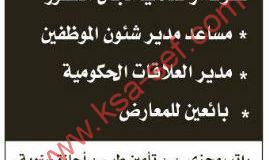 للسعوديين فقط ... وظائف إدارية وبائعين لشركة رائدة في مجال العطور