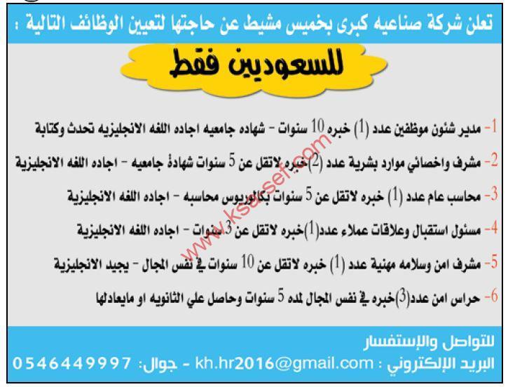 للسعوديين فقط ... وظائف إدارية ومهنية وحراس أمن لشركة صناعية كبرى بخميس مشيط