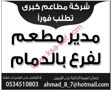 مدير مطعم لفرع الرياض لشركة مطاعم كبرى