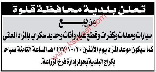 مزاد علني لبيع سيارات ومعدات وكفرات وقطع غيار وأثاث وحديد سكراب ببلدية محافظة قلوة